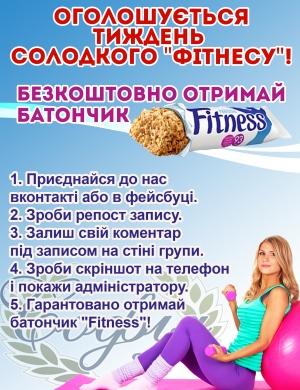 Неделя сладкого «Фитнеса»!