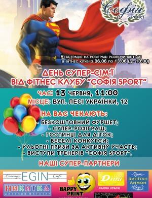 День Cупер-семьи от фитнес клуба «Софія Sport»