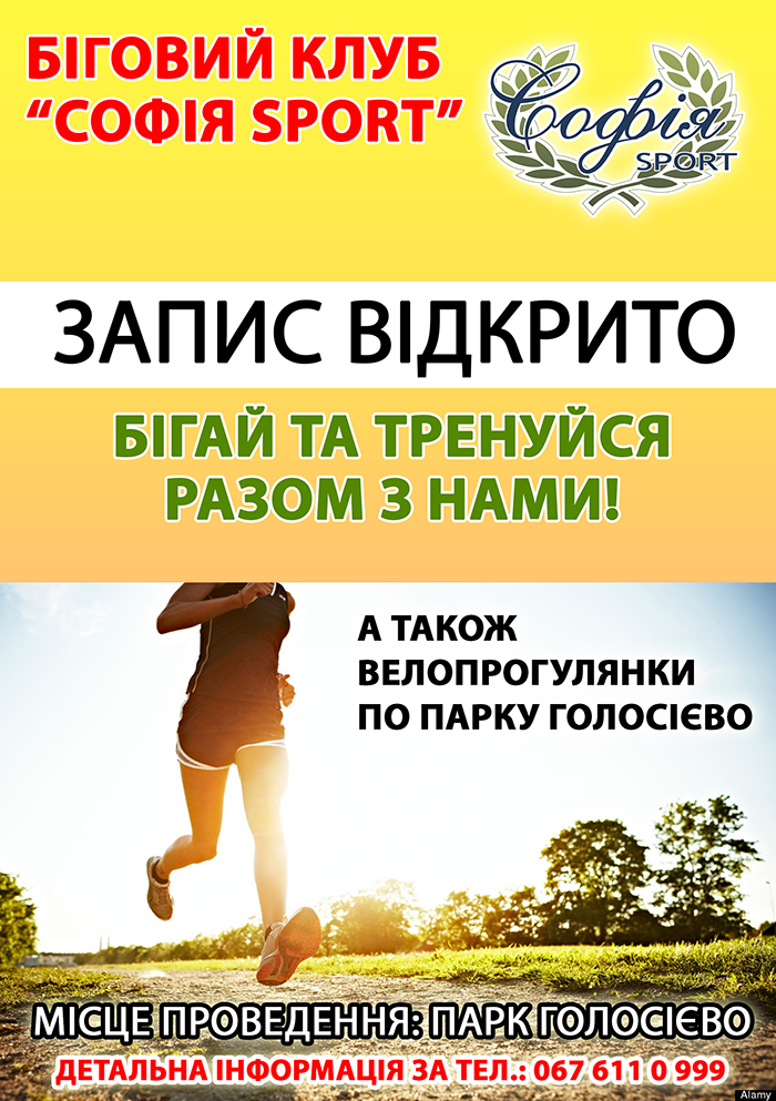 Беговой клуб «Софія Sport»