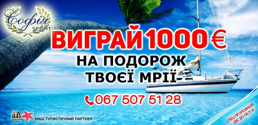 1000евро!!!!