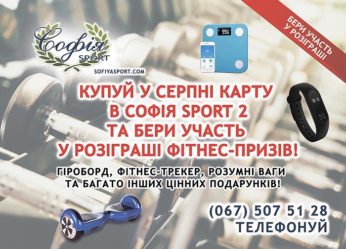 открытиефитнеса_наБратской