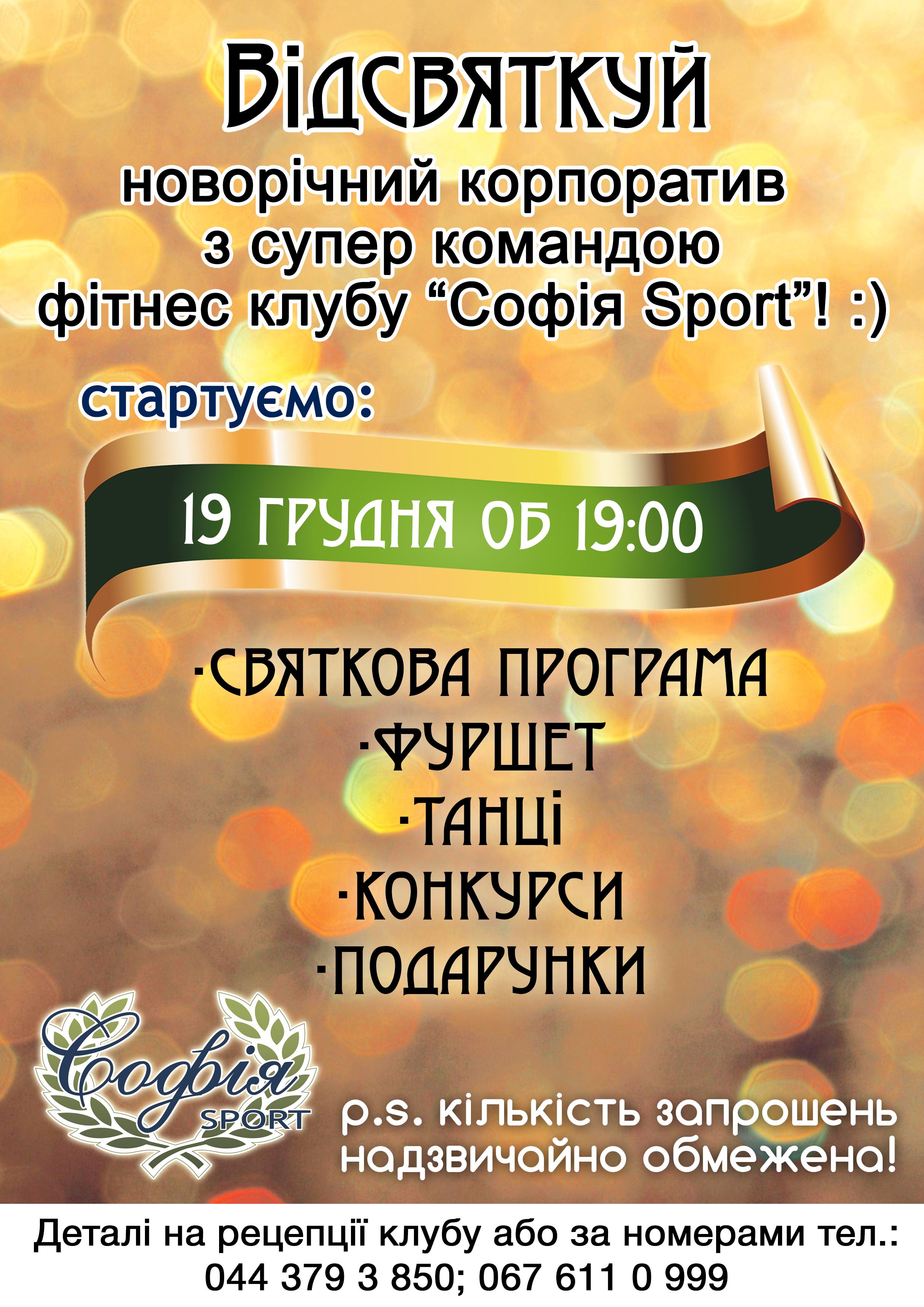 Святкуй Новий рік разом з «Софія Sport»!