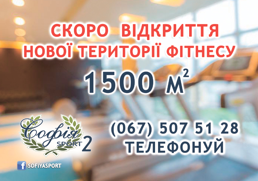 Открытие Софiя Sport 2