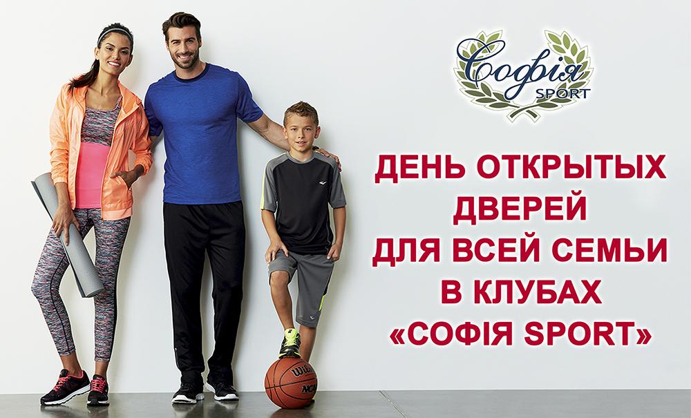 День открытых дверей в клубах «Софія Sport»