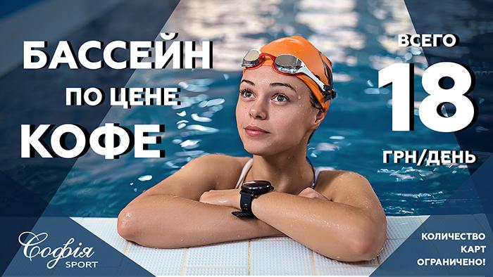 sofiyasport_basseyn_coffee