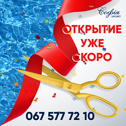 https://sofiyasport.com/uk/special-offer/vidkryttya-vzhe-skoro/
