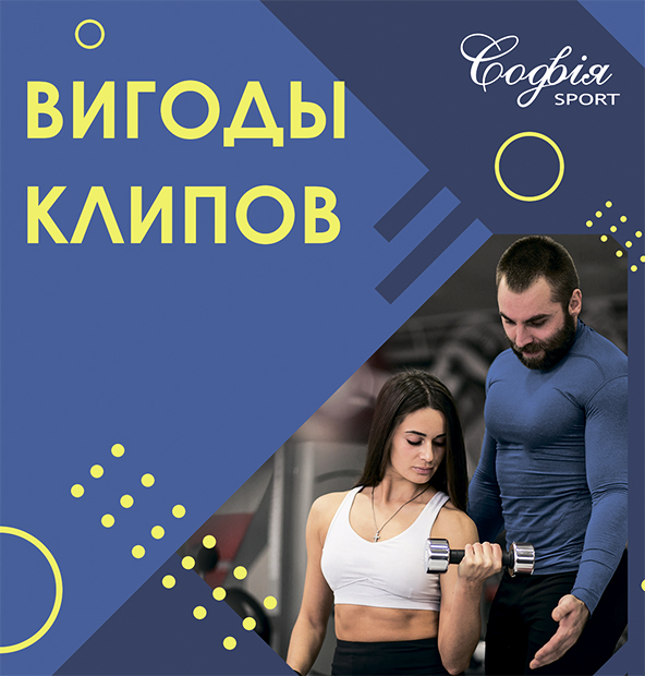 https://sofiyasport.com/uk/special-offer/vygody-klipiv/