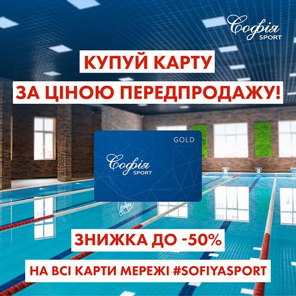 """Знижка до -50% на карту в новий клуб мережі """"Софія Sport"""""""