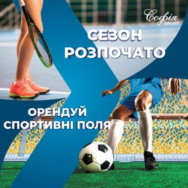 """Спортивные поля в ЖК """"София"""""""