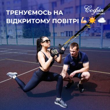 Персональные тренировки на открытом воздухе
