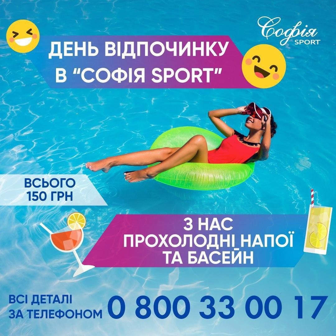 """День відпочинку в """"Софія Sport"""""""