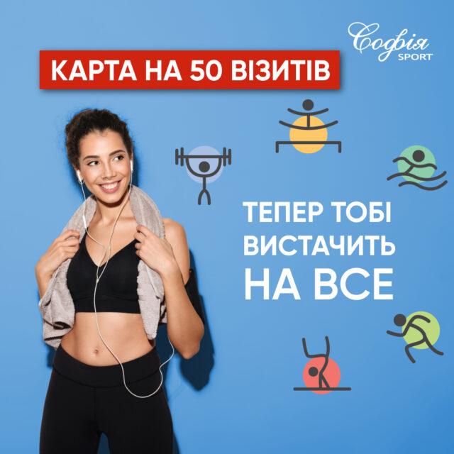 """УНИКАЛЬНАЯ КАРТА """"50 ВИЗИТОВ"""""""