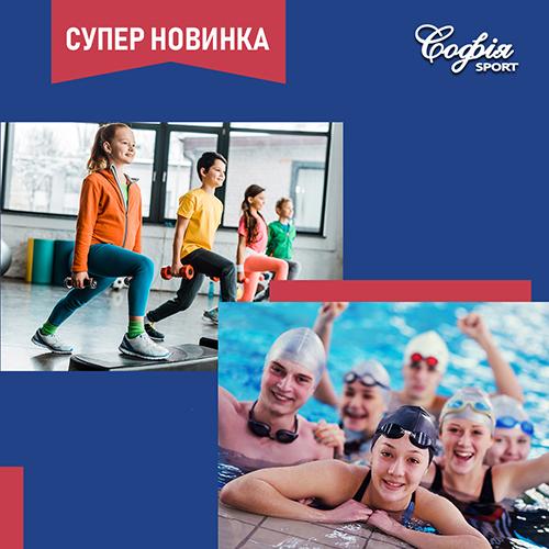 Супер новинки в Софія Спорт