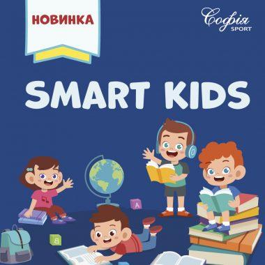 Авторський клас – Smart kids (розумні діти)