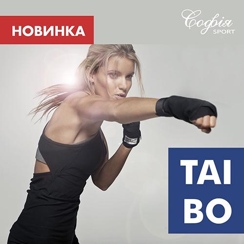 Гаряча новинка: тренування TAI BO